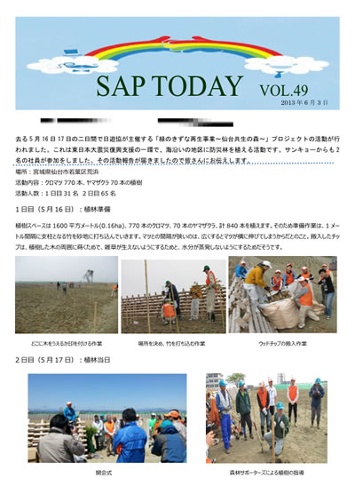 SAP TODAY VO.50