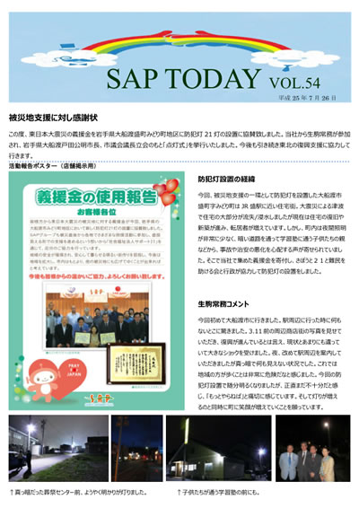 SAP TODAY VO.54