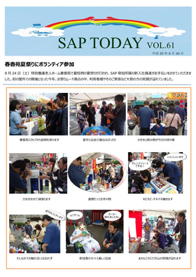 SAP TODAY VO.61