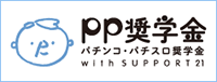 PP奨学金
