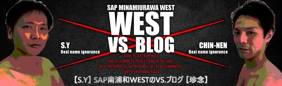 【S.Y】SAP南浦和WESTのVS.ブログ【珍念】