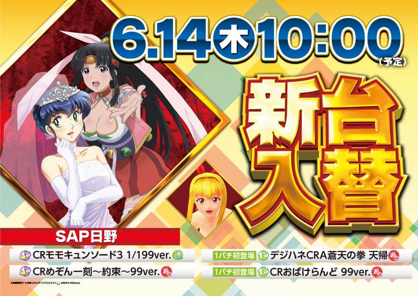 日野新台入替0614pヨコ